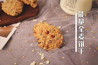 减肥必备零食之能量全麦饼干