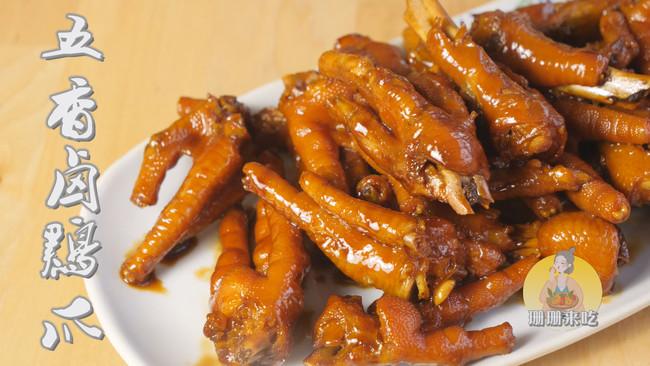 #硬核菜谱制作人#五香卤鸡爪的做法
