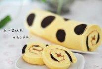 奶牛蛋糕卷【附擀面杖卷蛋糕卷方法】的做法