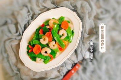 荷兰豆清炒虾仁