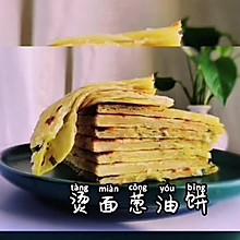 #巨下饭的家常菜#烫面葱油饼