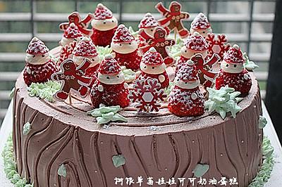 升级草莓娃娃更欢乐~~树根蛋糕草莓娃