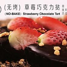 草莓巧克力挞