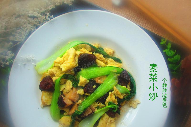 素菜小炒的做法步骤图片
