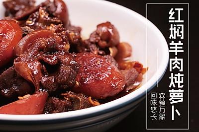 红焖羊肉炖萝卜 | 森萝万象,回味悠长
