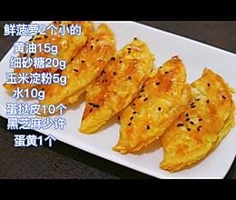 蛋挞皮版菠萝派,酥脆香甜的做法