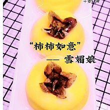 """""""柿柿如意""""雪媚娘"""