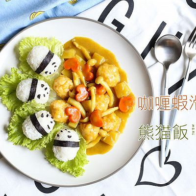 咖喱虾滑熊猫饭