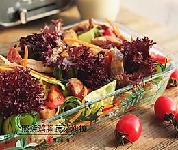 【闻鸡起舞】照烧鸡胸蔬菜沙拉的做法