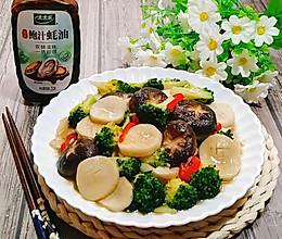 #百变鲜锋料理#鲍汁蚝油双菇西兰花的做法
