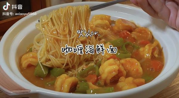 咖喱海鲜面丨这可能是我吃过最好吃的面了!