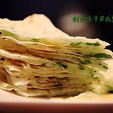 剩余饺子皮秒变葱油饼#憋在家里吃什么#