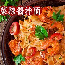 虾仁蔬菜辣酱拌面