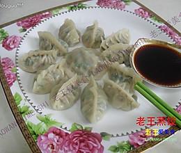 老王蒸饺的做法