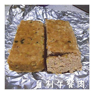 【自制午餐肉】出远门前给家里那位备好的干货