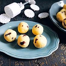 西式奶酪椰蓉蔓越莓月饼馅 冰皮传统西式月饼都可以用到