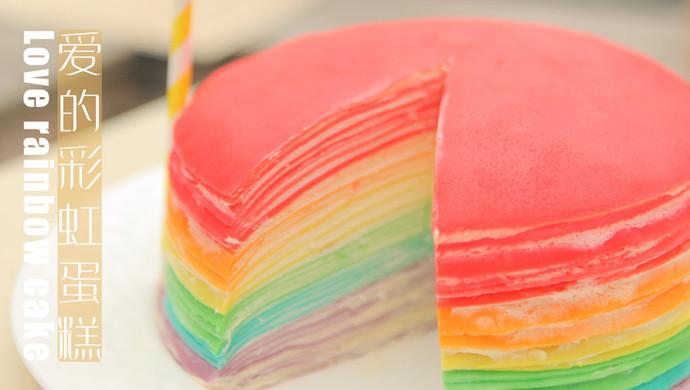 爱的彩虹蛋糕「厨娘物语」