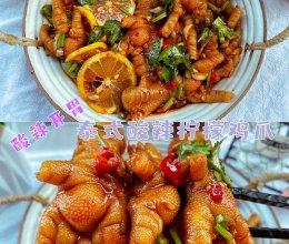 泰式酸辣柠檬鸡爪的做法