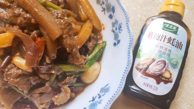 #百变鲜锋料理#干锅牛肉的做法