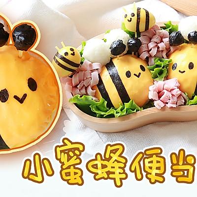 勤劳的小蜜蜂便当,吃完就能变勤奋!五一劳动节快乐