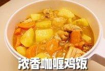 浓香咖喱鸡饭吃到舔盘的神仙方子,必学的做法