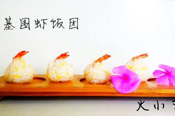 基围虾饭团的做法