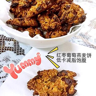 减肥零食—红枣葡萄干燕麦饼干