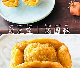 爆浆汤圆酥的做法