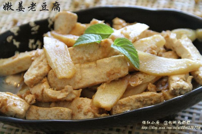 嫩姜老豆腐