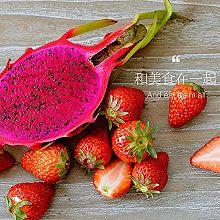 懒熊果汁-火龙果草莓汁