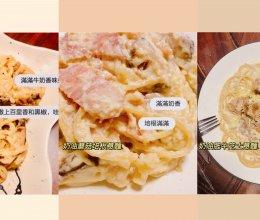 白酱:奶油培根蘑菇意面(减脂期的小仙女可把奶油换牛奶做哦)的做法