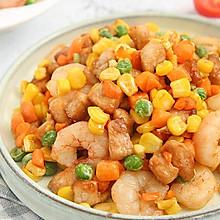 夏日吃出健康的秘诀,虾仁杂蔬丁让你爱上餐桌