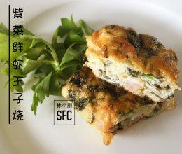 紫菜鲜虾玉子烧的做法