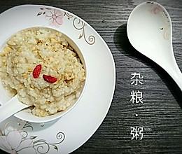 五谷杂粮粥【2016居民膳食宝塔】推荐摄入的碳水化合物的做法