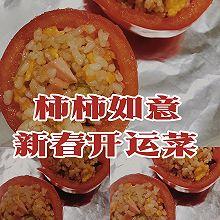 牛年牛气冲天|新春开运菜|柿柿如意