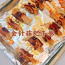 快手菜~好吃得不要不要的烤金针菇牛肉卷(附煎、蒸做法)