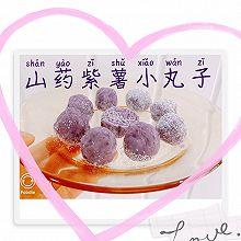 孩子的健脾下午茶_山药紫薯小丸子