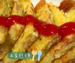 #换着花样吃早餐#土豆丝饼的做法