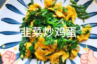 厨房小白也能做好吃的韭菜炒鸡蛋