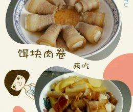 饵块肉卷(两吃)的做法