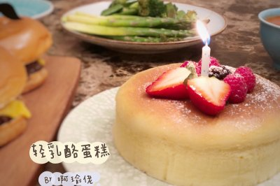 轻乳酪蛋糕(Cheese cake)