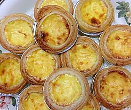 葡式蛋挞(成品蛋挞皮)的做法