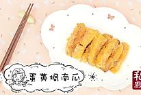 这世上最好的那颗咸鸭蛋,焗了南瓜|上班族简单快手菜NO.2的做法