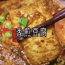 香煎豆腐,一碗米饭都不够吃