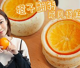 橙子翻转戚风蛋糕的做法