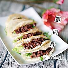 墨西哥牛肉卷饼(饺皮版)