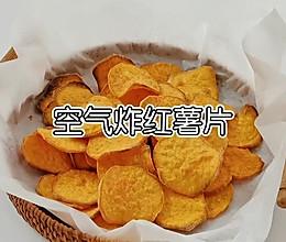 酥酥脆脆的红薯片,不油炸更健康的做法