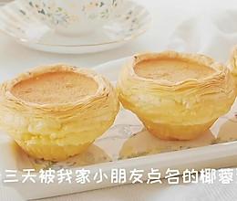 蛋挞别再葡式啦,快来试试这款椰蓉蛋挞吧的做法