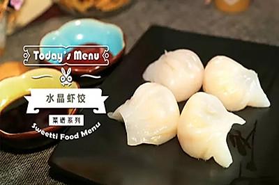 【微体兔菜谱】一口一个虾 水晶虾饺
