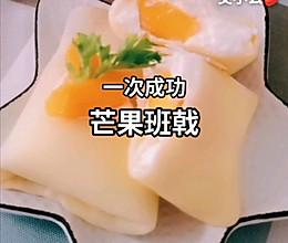 #美食视频挑战赛# 芒果班戟的做法